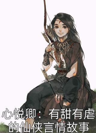 心悦卿:有甜有虐的仙侠言情故事小说
