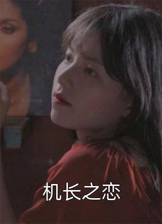 机长之恋小说