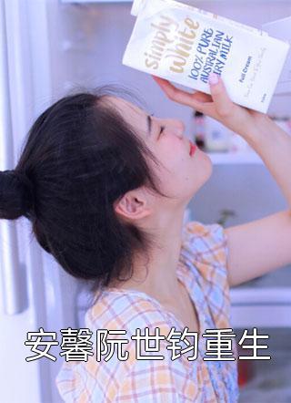 安馨阮世钧重生小说