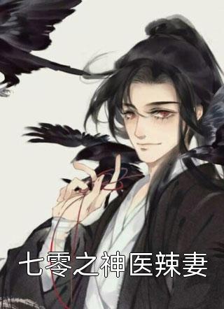 七零之神医辣妻小说